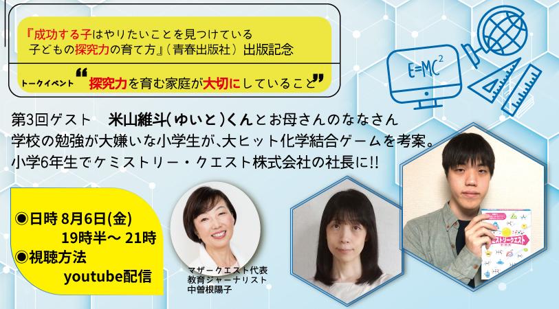 出版記念トークイベント第3回、米山維斗さん親子インタビュー終了しました
