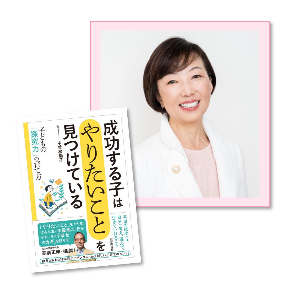 中曽根陽子の新著が6月17日に発売になります!