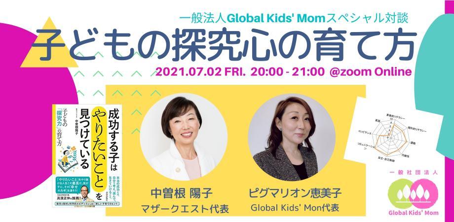 Global Kids' Mom代表ピグマリオン恵美子さんとのトークイベント、終了しました