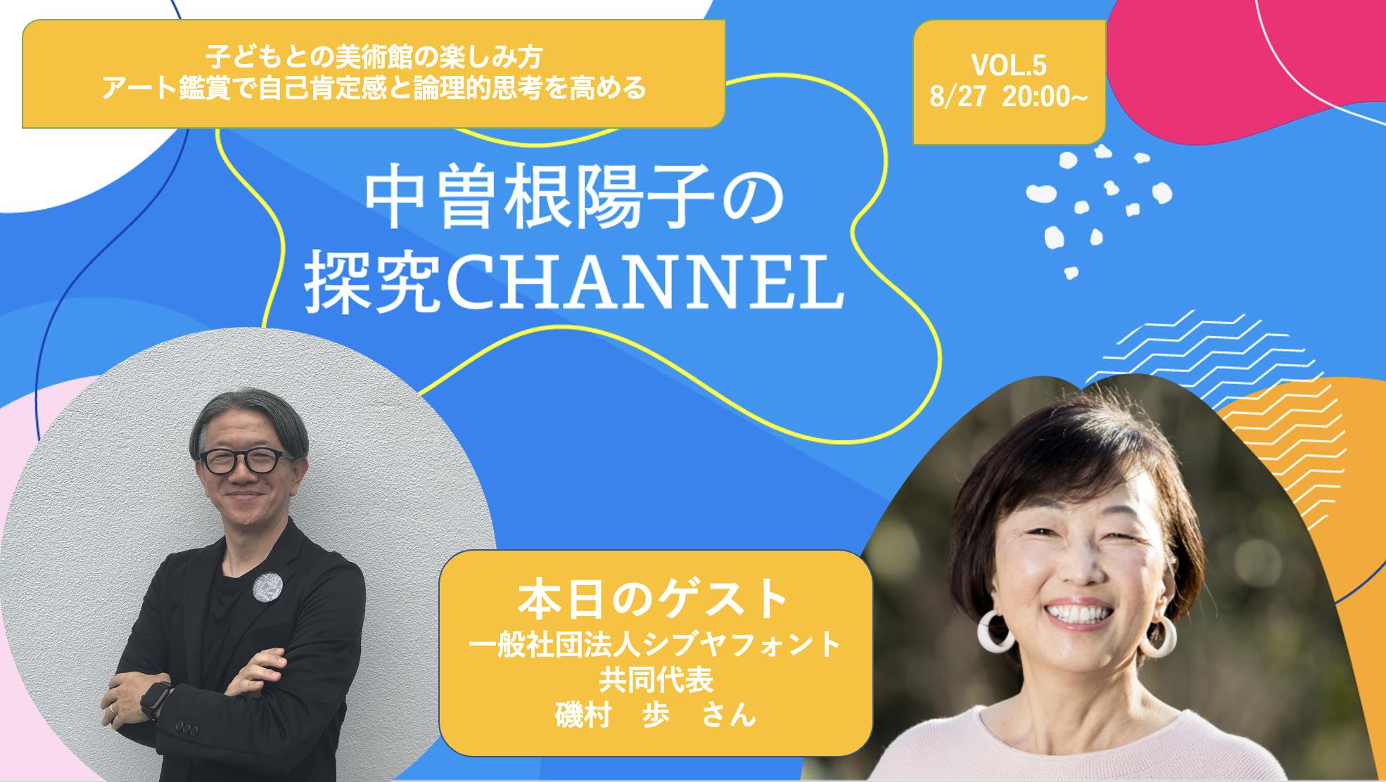 探究チャンネルVOL.5、磯村歩さんにお話を伺いました