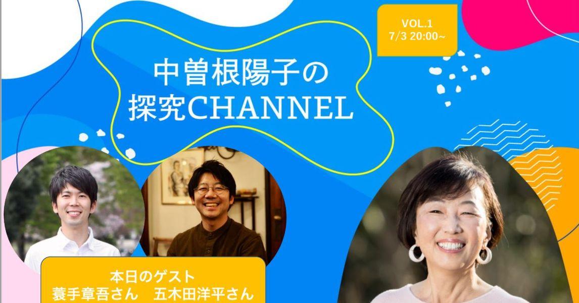 中曽根陽子の探究チャンネル、始めました