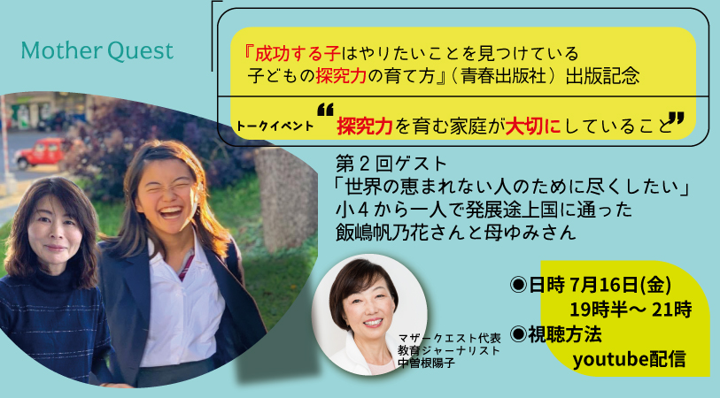 出版記念トークイベント第2回、飯嶋帆乃花さん親子インタビュー終了しました