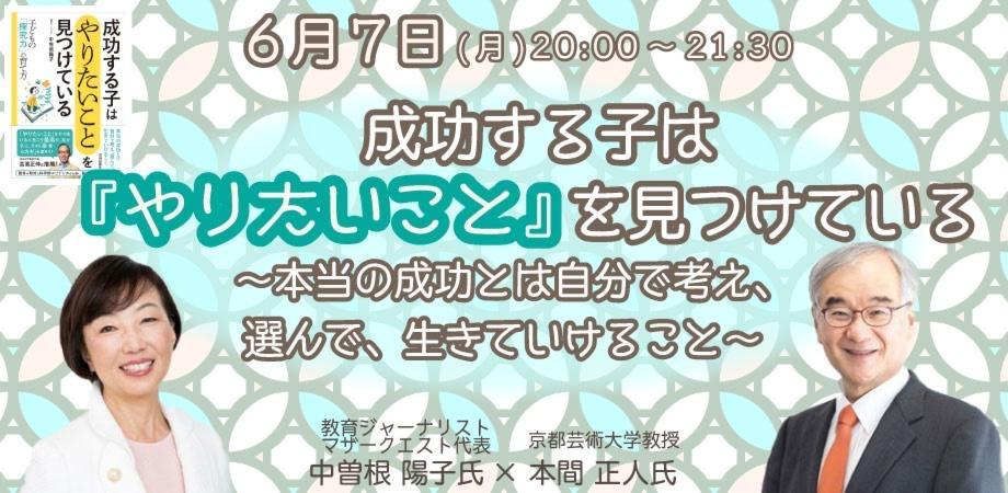 中曽根陽子と本間正人先生のトークイベント、終了しました