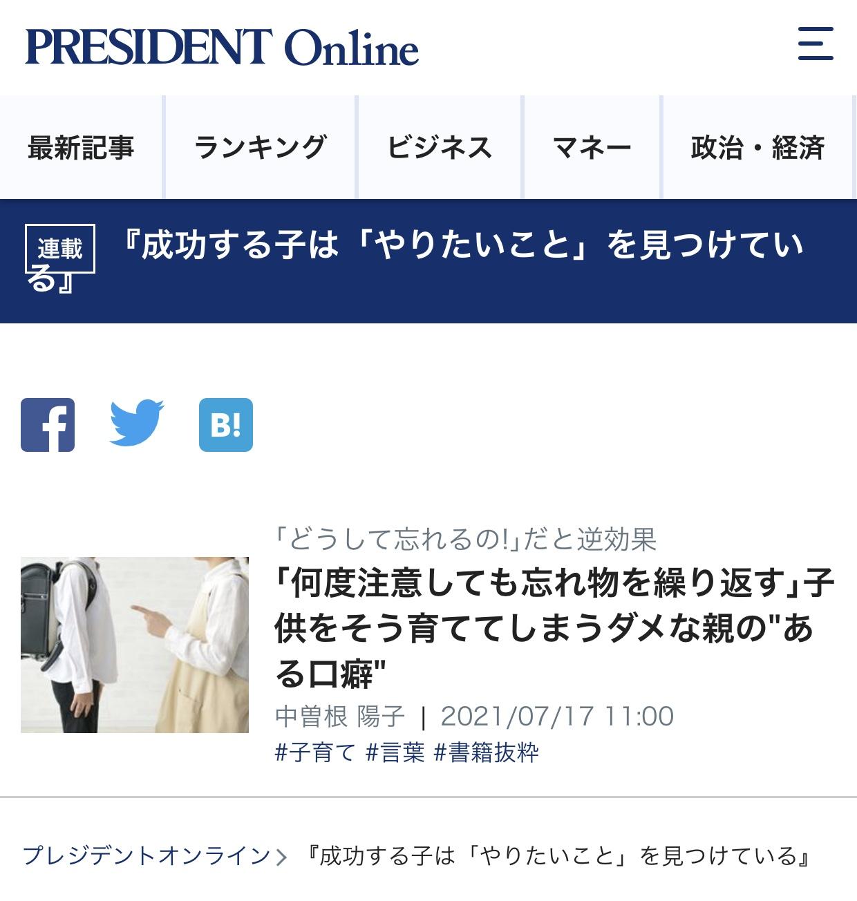 PRESIDENTオンラインで中曽根陽子の新刊が紹介されました