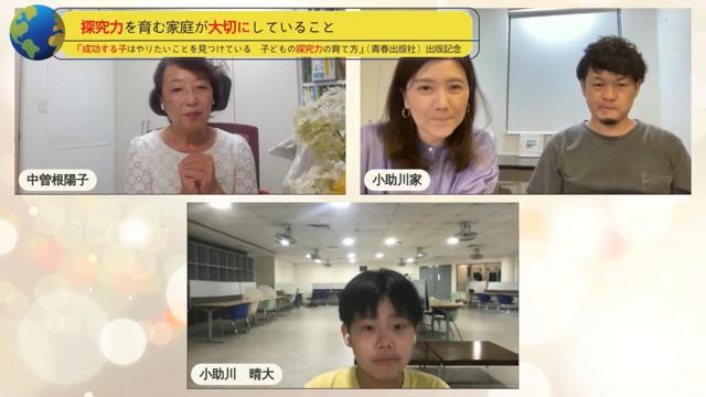 出版記念トークイベント第1回、小助川晴大君親子インタビュー終了しました