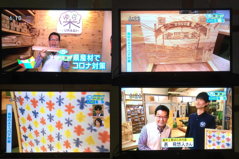 2020年10月23日 NHK鳥取放送局「いろ☆ドリ」(生中継)