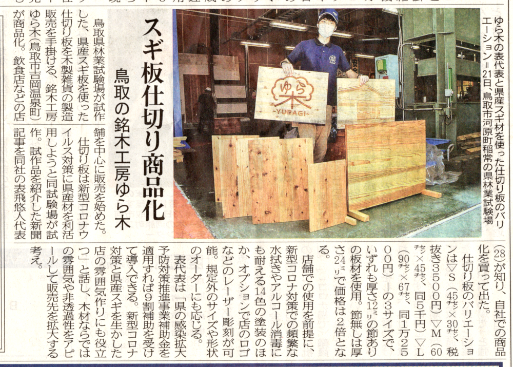 2020年8月24日 日本海新聞第19面