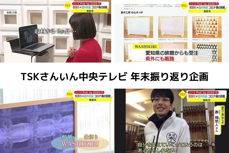 2020年12月21日 TSKさんいん中央テレビ