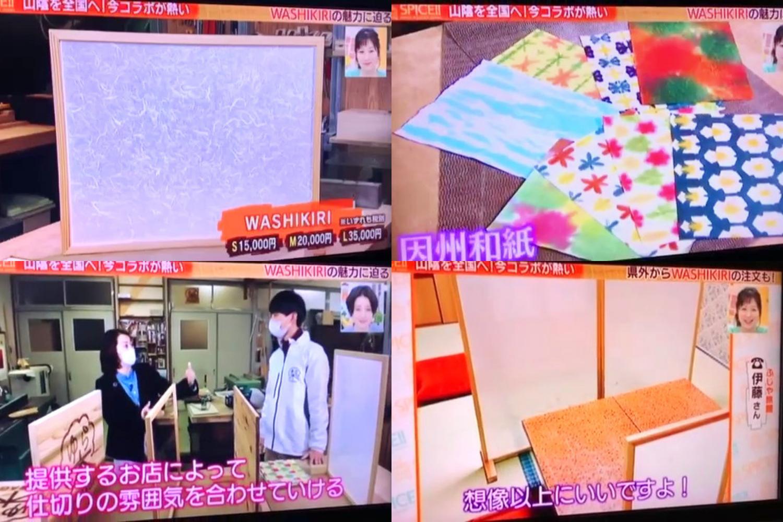 2021年3月12日 日本海テレビ