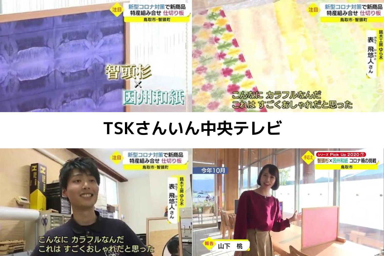 2020年10月19日 TSKさんいん中央テレビ
