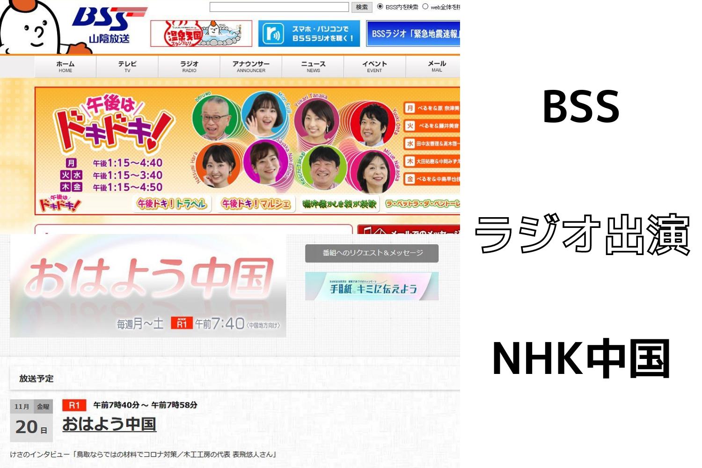 2020年11月18日BSS 11月20日NHKおはよう中国