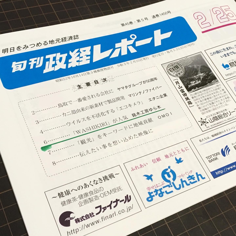 2021年2月25日 旬刊政経レポート