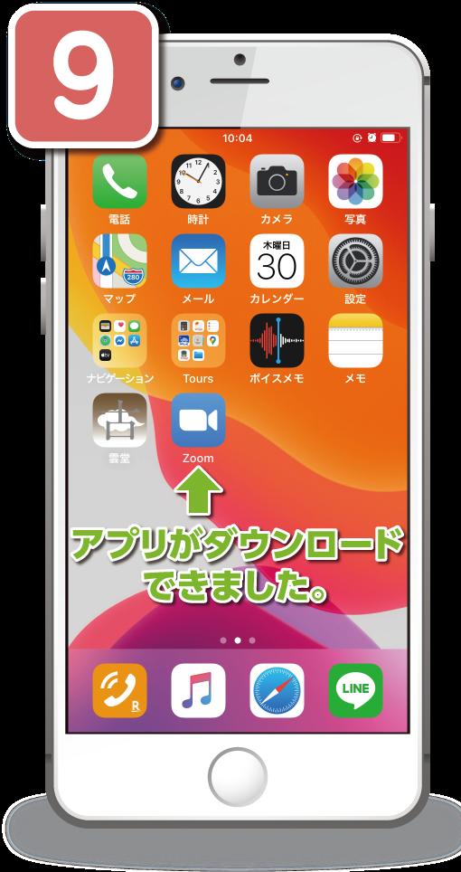 ホーム画面にzoomアプリが追加されました。
