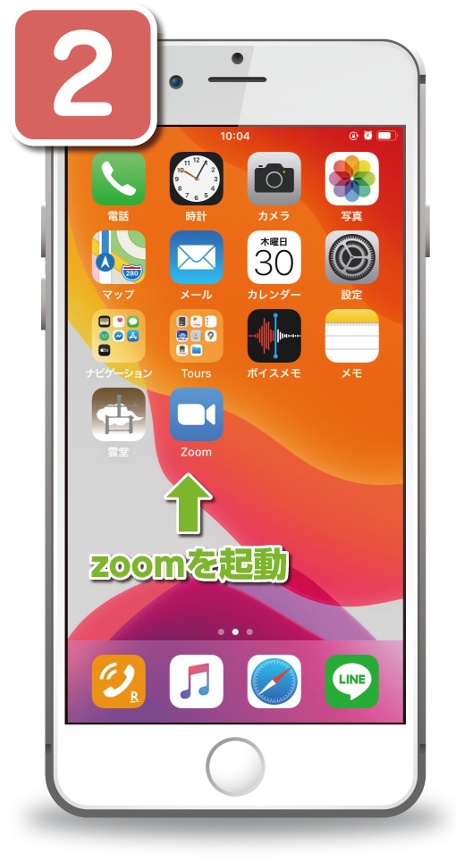zoomアプリを起動します。