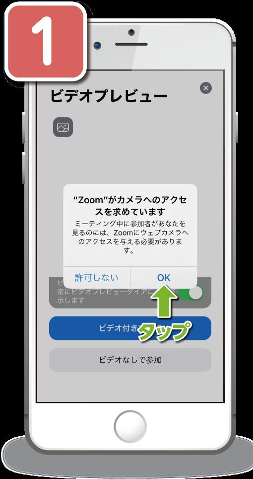 時間になりましたら、zoomに入室できます。カメラへのアクセスは「OK」をタップ。
