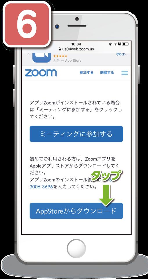 下へスクロールして「AppStoreからダウンロード」をタップ。