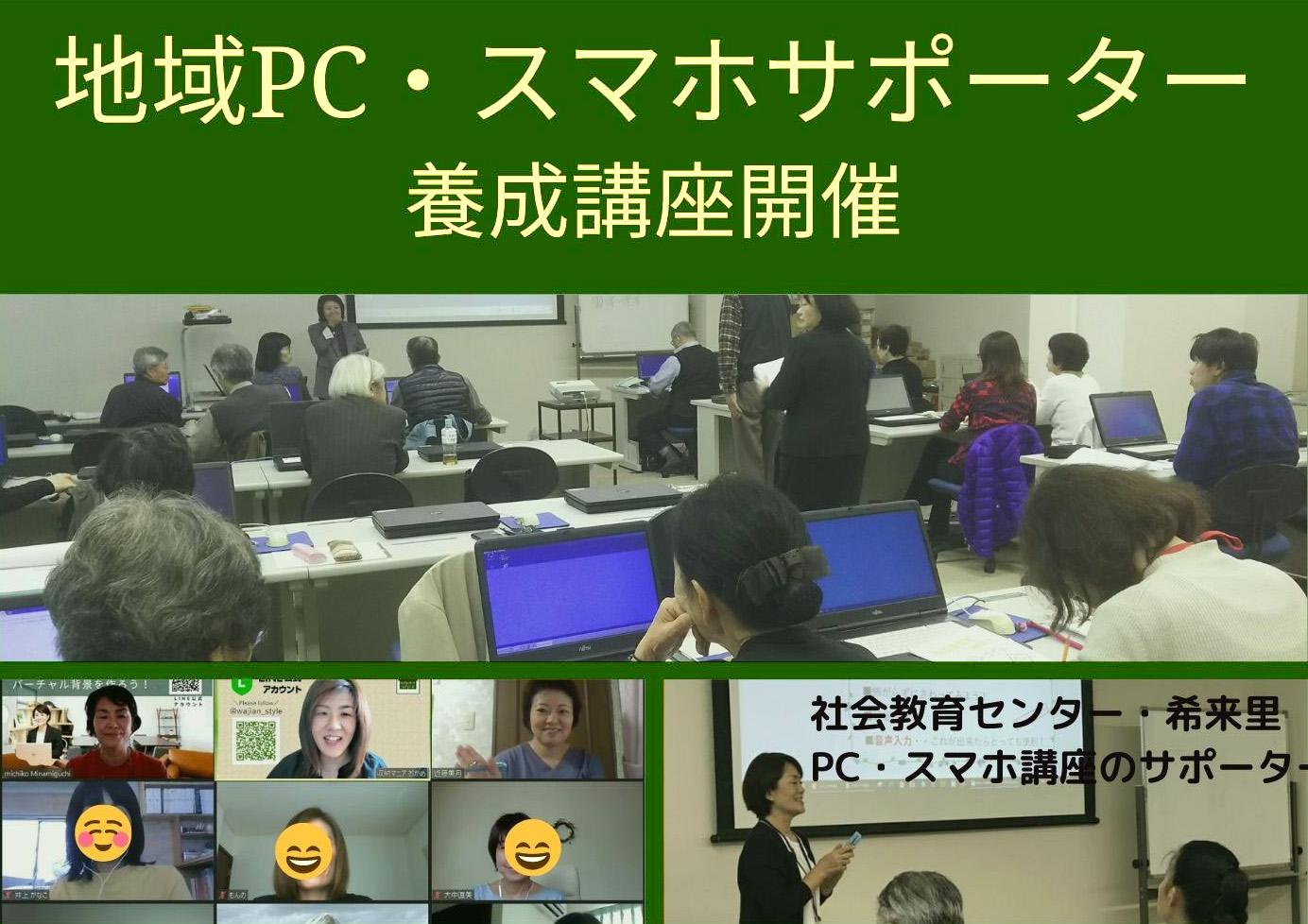 地域PC・スマホサポーター養成講座開催