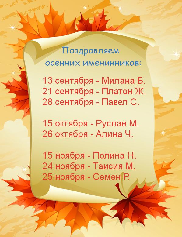 Стихи поздравления осенних именинников
