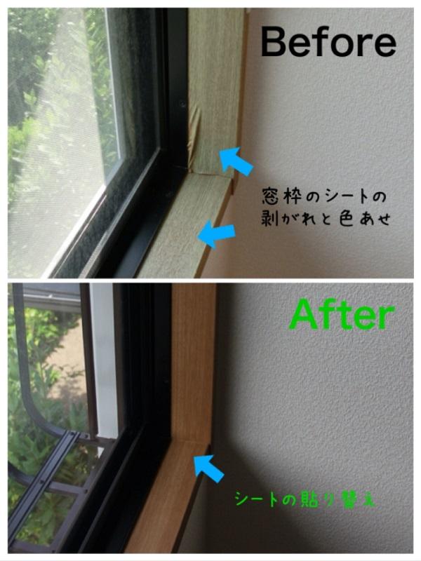 窓枠のシートの貼り替え