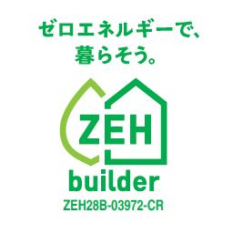 ZEHビルダー(ZEH28B-03972-CR)