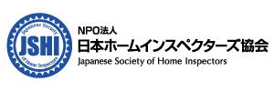 当事業所には、JSHI公認ホームインスペクターが所属しています