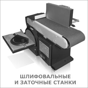 Шлифовальные и заточные станки ZENITECH