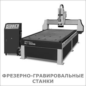 Фрезерно-гравировальные станки с ЧПУ ZENITECH