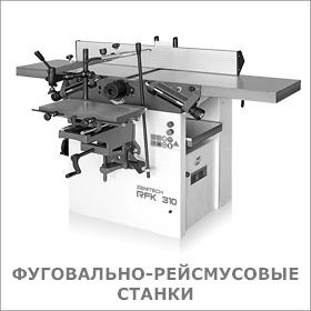 Фуговально-строгальные станки ZENITECH