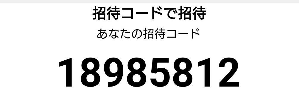 クレインのコードナンバーです。