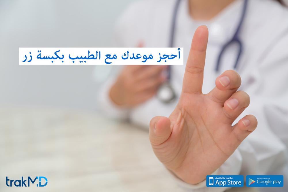 يتم تعزيز العلاقة بين المريض والطبيب