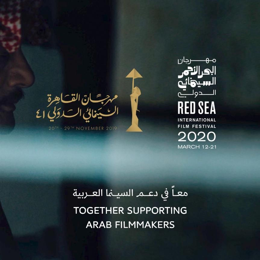 يختار مشروعاً روائياً طويلاً قيد التطوير من ملتقى القاهرة السينمائي لحضور الدورة الأولى من سوق البحر الأحمر السينمائي في السعودية من 13 إلى 16 مارس 2020