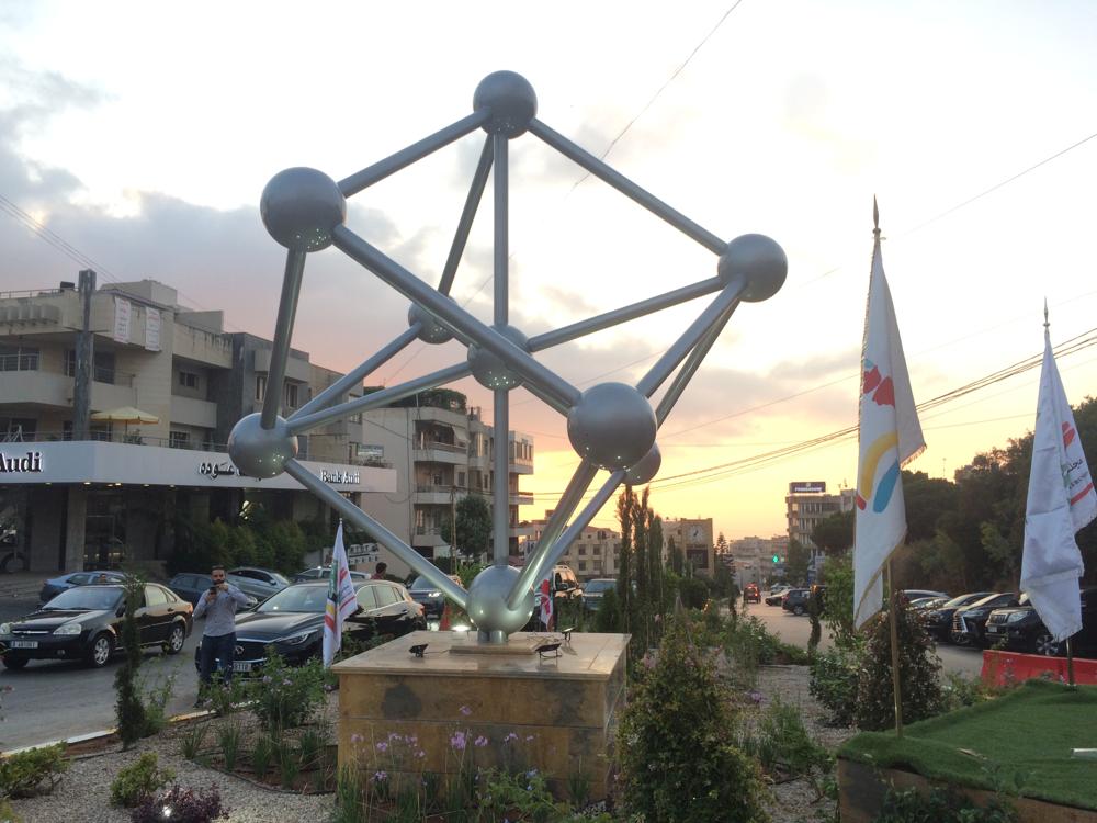 ساحة بروكسل في بيت مري، لبنان. مستوحاة من 'الاتوميوم' في بروكسيل في بلجيكا