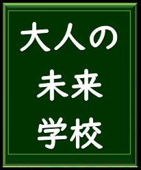 大人の未来学校ロゴ