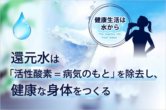 PAIFAI(パイファイ)の還元水が身体を解毒し、健康=寿命 に近づく