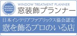 窓装飾プランナー 日本インテリアファブリック協会認定 窓を飾るプロのいる店