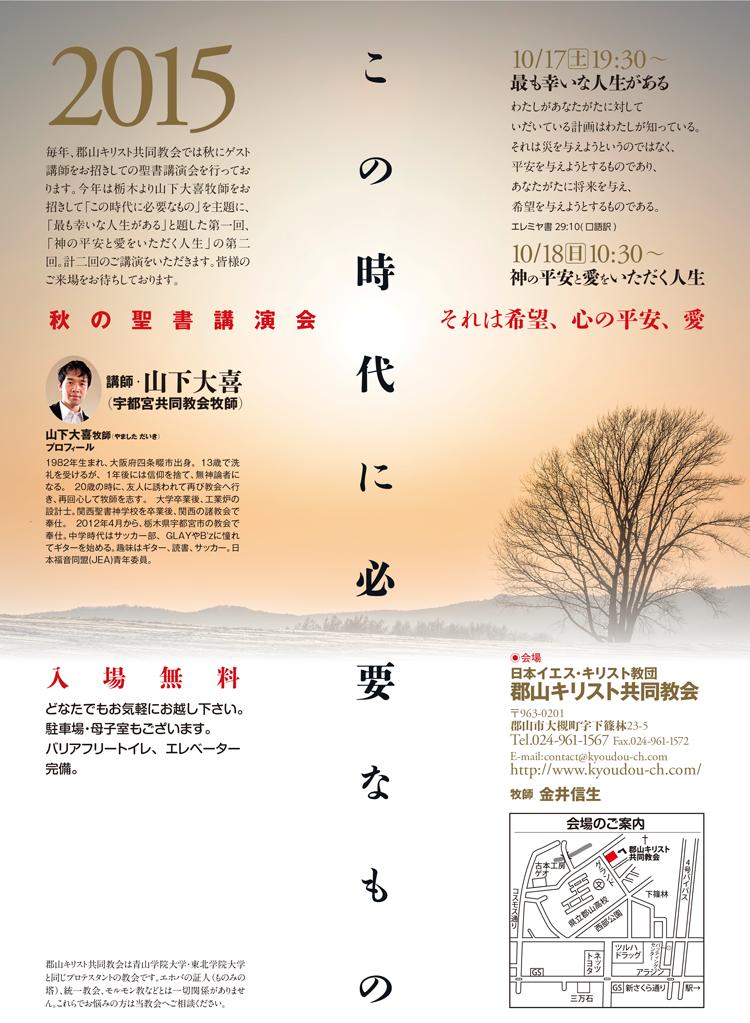 10月17日(土)18日(日)秋の聖書講演会を開催いたします。