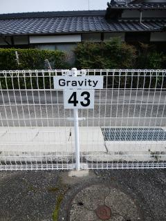 43番Gravity