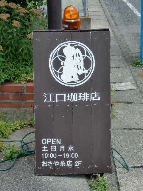 「江口珈琲店」(4)