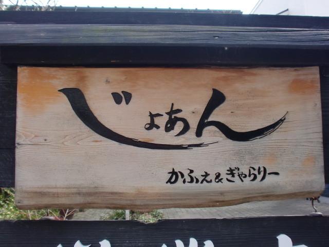 「じょあん」(1)