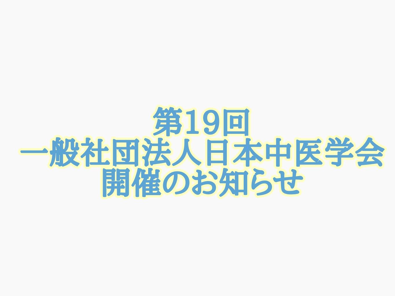 第19回一般社団法人日本中医学会開催のご案内
