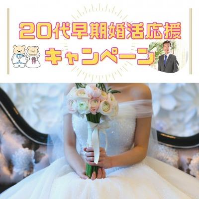 婚活応援キャンペーン
