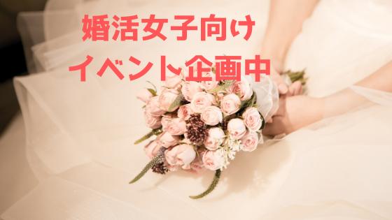 婚活女性向けイベント