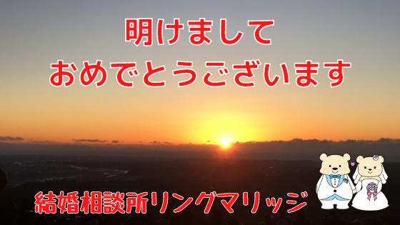 静岡県結婚相談所