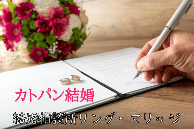 加藤綾子さん結婚