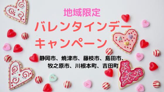 バレンタインデーキャンペーン