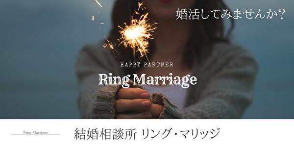 磐田市結婚相談所リング・マリッジ