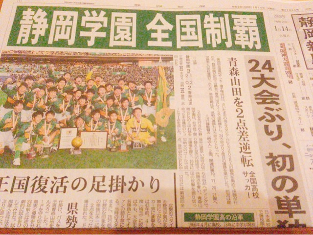 静岡学園優勝
