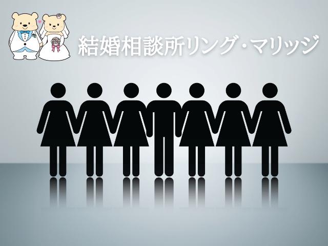 磐田市結婚相談所
