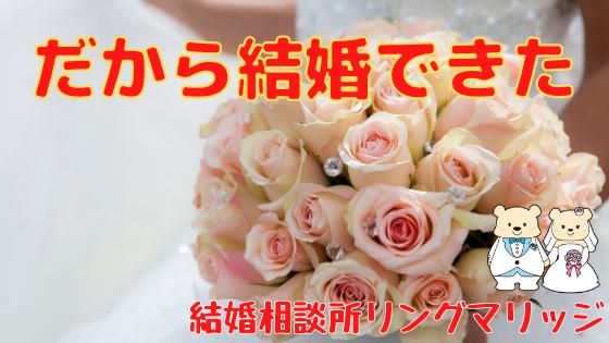 掛川市結婚相談所
