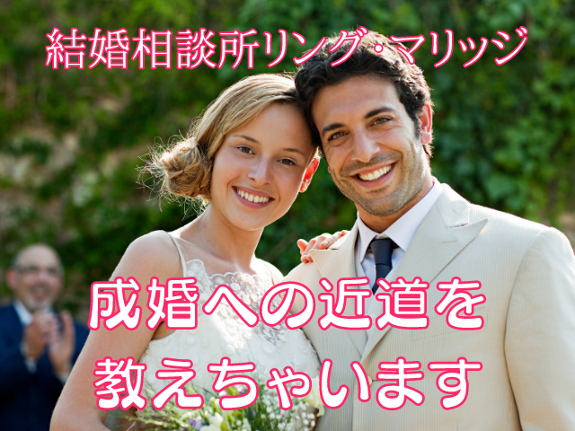 成婚のヒント